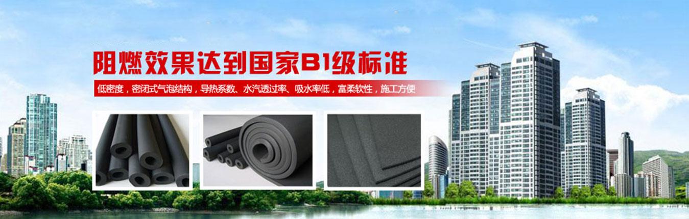 知名橡塑保温板供应商