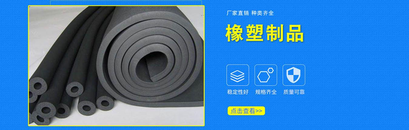 橡塑保温板厂家价格合理